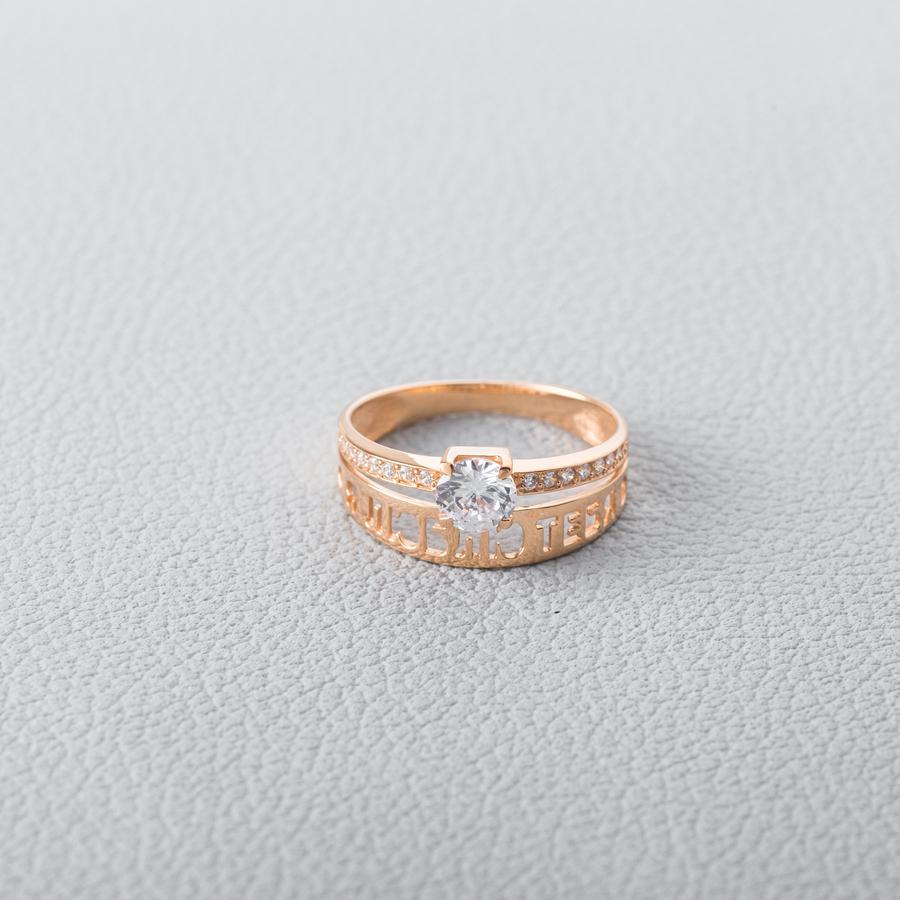 Золотое помолвочное кольцо Я тебя люблю с фианитами К1770