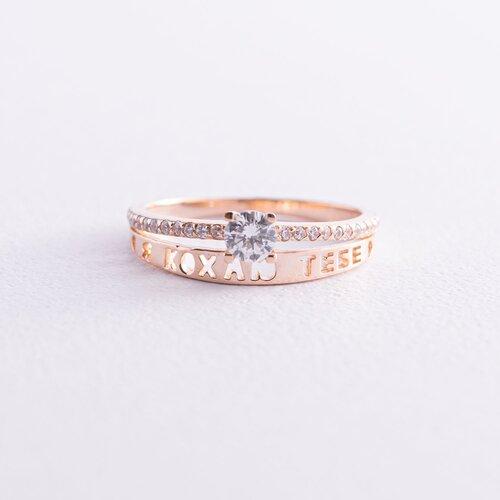 """Золотое помолвочное кольцо """"Я кохаю тебе"""" с фианитами. к06640"""